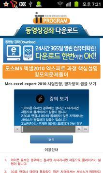 모스MS 엑셀2010 엑스퍼트 과정 핵심/모의문제풀이 apk screenshot