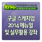 구글 스케치업 2014 메뉴얼 및 실무활용 강좌 icon