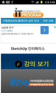 구글 스케치업 2014 메뉴얼 및 실무활용 강좌 apk screenshot