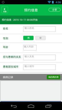 有医靠 apk screenshot