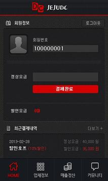 제주DC-가맹점 screenshot 1