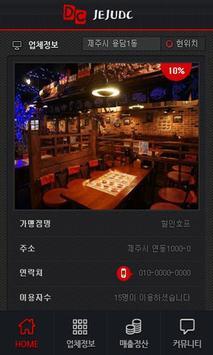제주DC-가맹점 screenshot 3