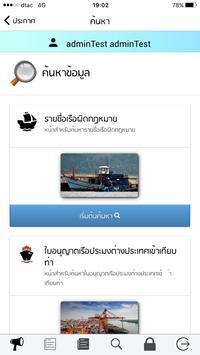 Anti IUU Fishing apk screenshot