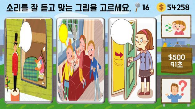 아이톡투유 apk screenshot