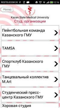 KSMU Mobile apk screenshot