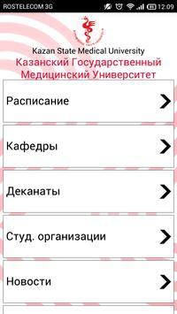 KSMU Mobile poster
