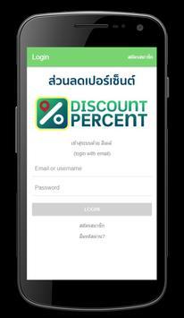 ส่วนลดเปอร์เซ็นต์ screenshot 6