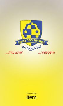 מוניות כפר גנים poster