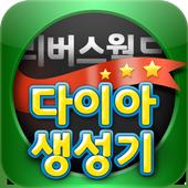 다이아 생성기 - 리버스월드용 icon