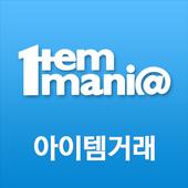 아이템매니아 icon