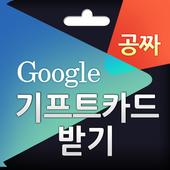 기프트카드 생성기(공짜기프트카드)-구글(google)용 icon