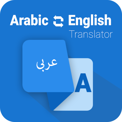 Arabic English Translator Apk 1 1 4 Download For Android Download Arabic English Translator Apk Latest Version Apkfab Com