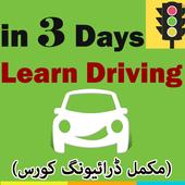 Learn Driving Course in Urdu icon