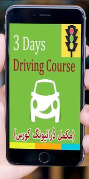 Learn Driving Course in Urdu screenshot 7