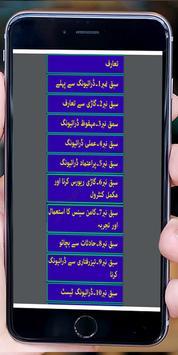 Learn Driving Course in Urdu screenshot 6