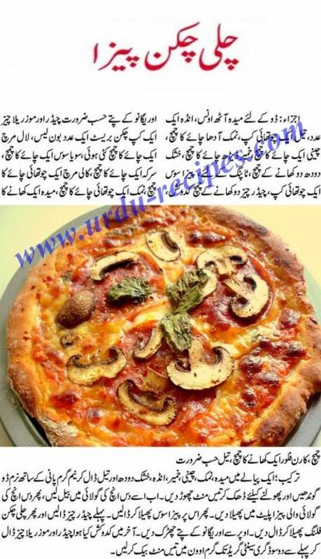 Pizza urdu recipes fast food for android apk download pizza urdu recipes fast food captura de pantalla 3 forumfinder Choice Image