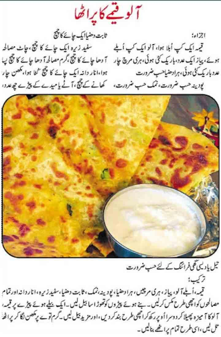 Pakistani Recipes In Urdu For Android Apk Download