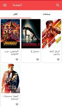 Popcorn ratings - arabic Movies & TV informations screenshot 7