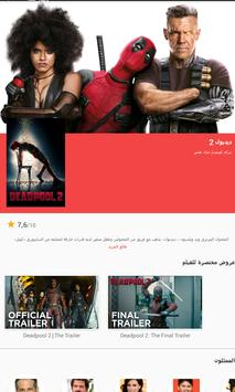 Popcorn ratings - arabic Movies & TV informations screenshot 9