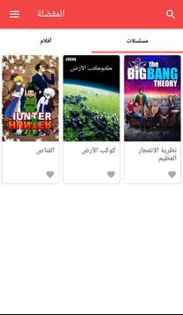 Popcorn ratings - arabic Movies & TV informations poster