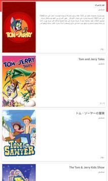 Popcorn ratings - arabic Movies & TV informations screenshot 10