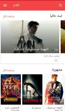 Popcorn ratings - arabic Movies & TV informations screenshot 1