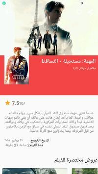 Popcorn ratings - arabic Movies & TV informations screenshot 2