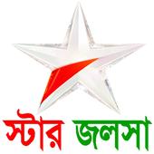 Star জলসা All সিরিয়াল icon