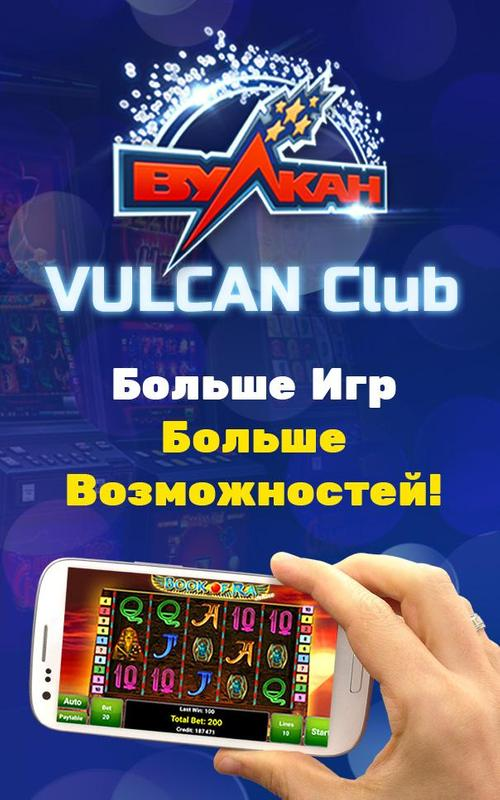 vulcan club 2