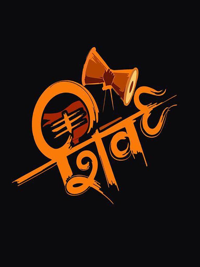 Har Har Mahadev Mahakal for Android - APK Download
