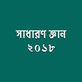 সাধারণ জ্ঞান ২০১৮ icon