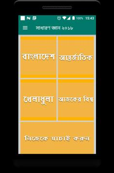 সাধারণ জ্ঞান ২০১৮ poster