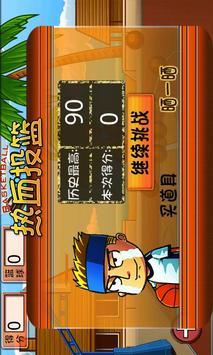 Passionate basketball apk screenshot
