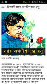 স্যার জগদীশ চন্দ্র বসু poster
