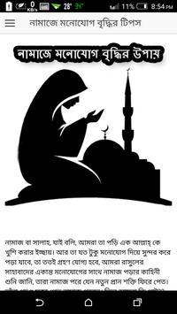 নামাজে মনোযোগ বৃদ্ধির উপায় poster