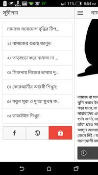 নামাজে মনোযোগ বৃদ্ধির উপায় apk screenshot