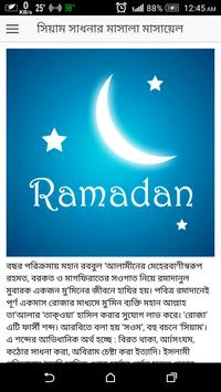 সিয়াম সাধনার মাসালা মাসায়েল poster
