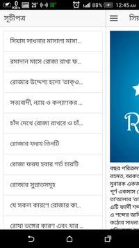 সিয়াম সাধনার মাসালা মাসায়েল apk screenshot