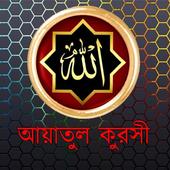 আয়াতুল কুরসী   Ayat Al-Kursi icon