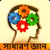 সাধারণ জ্ঞান - বাংলাদেশ বিষয়ে icon
