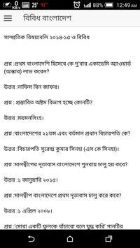 সাধারণ জ্ঞান - বাংলাদেশ বিষয়ে apk screenshot