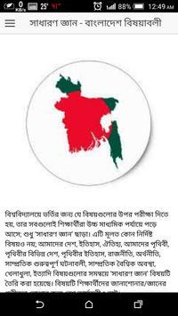সাধারণ জ্ঞান - বাংলাদেশ বিষয়ে poster