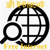 ফ্রী ইন্টারনেট   Free internet icon