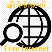 ফ্রী ইন্টারনেট | Free internet icon