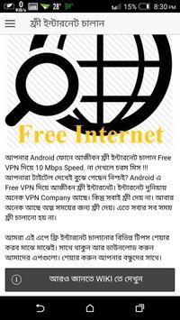 ফ্রী ইন্টারনেট   Free internet apk screenshot
