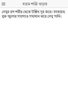 লেবু খাওয়ার ১০ উপকারিতা screenshot 8