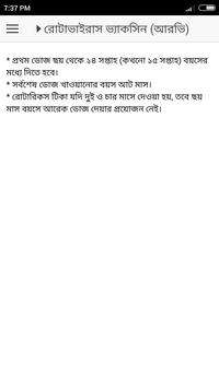 শিশুর টিকার তালিকা screenshot 3