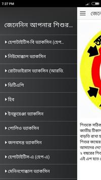 শিশুর টিকার তালিকা screenshot 1