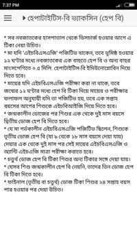 শিশুর টিকার তালিকা screenshot 2