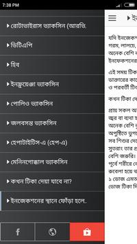 শিশুর টিকার তালিকা screenshot 7
